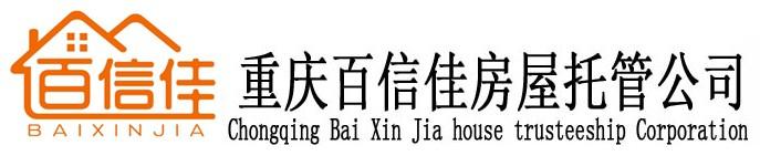 重庆百信佳房屋托管公司